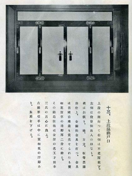 十三、上段脇納戸口