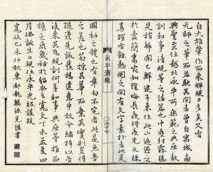 永平元禅師清規・光紹跋