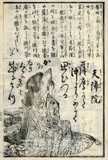 天璋院篤姫・明治英名百首・鮮齋永濯画(東川寺蔵)