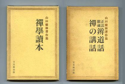 山田霊林著作集-1・2(東川寺蔵書)