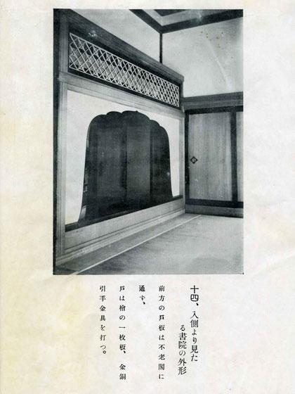 十四、入側より見たる書院の外形