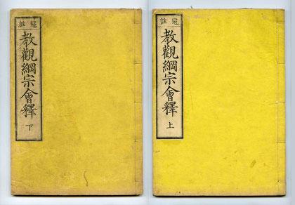 冠註・教観綱宗会釋・上下(東川寺所蔵)