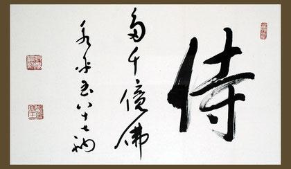 侍多千億佛(東川寺より大雄寺へ贈呈)