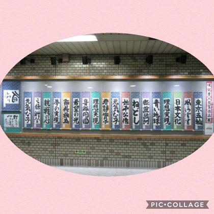 咲記書の教室メトロギャラリー書き初め作品展