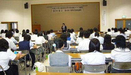 福島県高等学校家庭クラブ指導者養成講座
