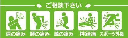 肩・腰・膝の痛み ご相談ください。