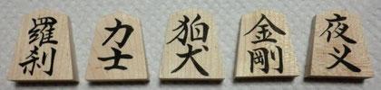 摩訶大将棋の中央2列目