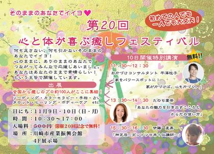 2014年11月開催 心と体が喜ぶ癒しフェスティバル【天使のはね主催】