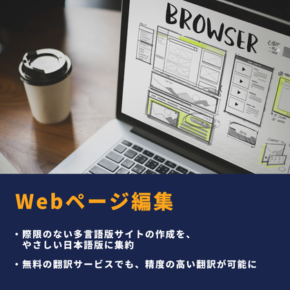 Webページ編集 際限のない多言語版サイトの作成を、やさしい日本語版に集約 無料の翻訳サービスでも、精度の高い翻訳が可能に