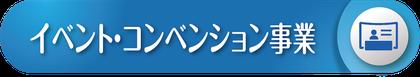 展示会,学会,イベント設計・施工・運営-株式会社パブロ