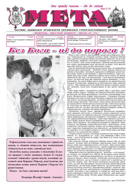 """Титульна сторінка """"Мета"""" – жовтень 2005 року Божого № 19/173"""
