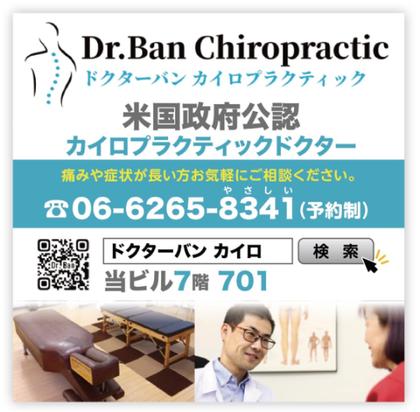 ドクターバンカイロプラクティック 大阪:US licensed Chiropractor
