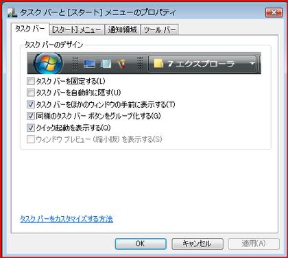 Windows Vista の画面