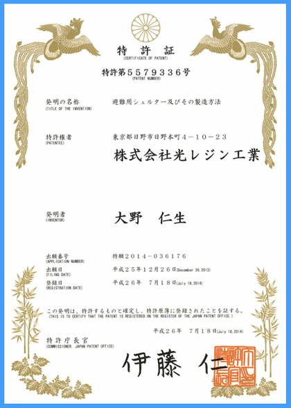 特許証_特許第5579336号_地震・津波シェルターHIKARi(ヒカリ)