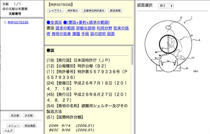 特許電子図書館(IPDL)特許第5579336号・津波避難用シェルター