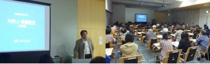 会場の東北公益文科大学ホールには約90名の参加者が集まりました。