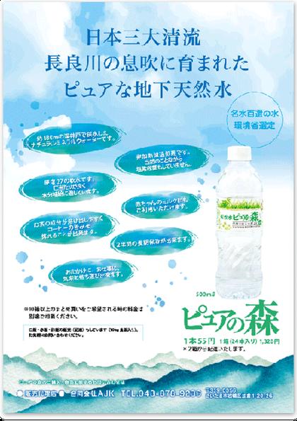 飲料水・飲み物・水の宣伝チラシ制作
