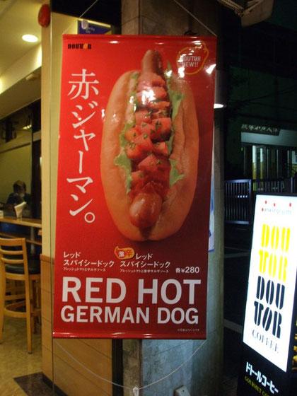 Hotdog-Stand in Tokio