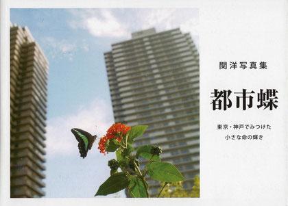 遊人工房 2012年5月22日発行 1000円+税 ISBN978-4-903434-45-2