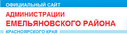 сайт администрации емельяновского района красноярского края