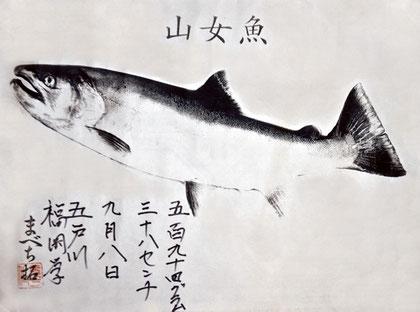 2012年 大物賞 福岡一竿さんの釣り上げたヤマメ