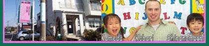 Kameda Niigata English LOFT School