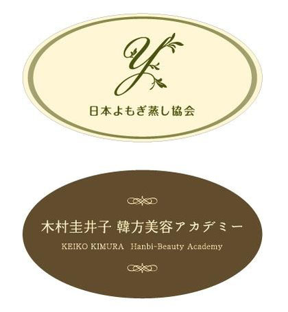 日本よもぎ蒸し協会