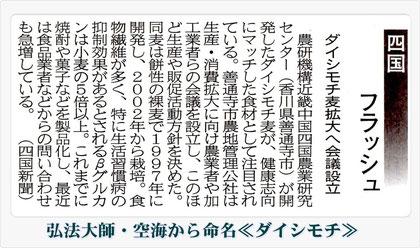 2013.05.27新聞記事
