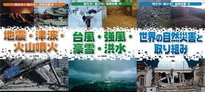 知ろう!防ごう!自然災害(全3) 2011/3/31