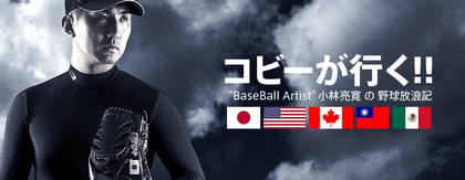 Baseball Artist 小林 亮寛の野球放浪記