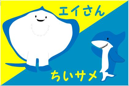 H.25.9.30.エプソンのエイさん&ちいサメ