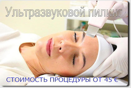 Русский доктор Майорка. Ультразвуковой пилинг