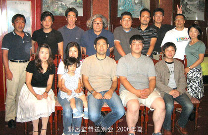 2006年夏 野呂監督帰国送別会