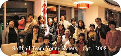 2008年10月大会