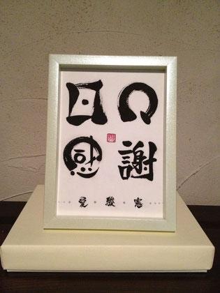 オーダーメイド書道 世界に1つだけのプレゼント 筆文字アート 手書き 両親へ