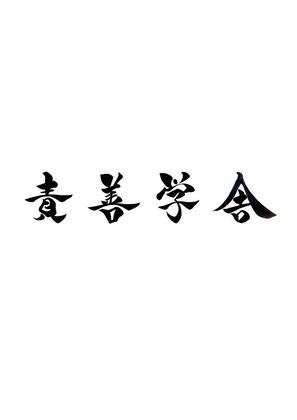 オーダーメイド書道 企業名 店舗ロゴ 筆文字アート 手書き 責善学舎 学習塾