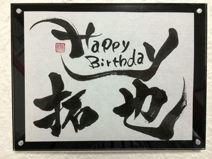 オーダーメイド書道 世界に1つだけのプレゼント 筆文字アート 手書き 誕生日