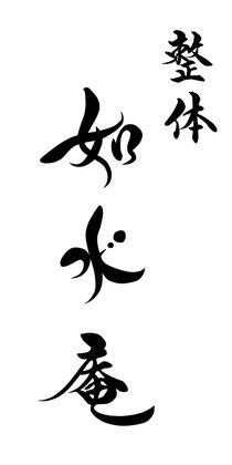 オーダーメイド書道 企業名 店舗ロゴ 筆文字アート 手書き 如水庵 整体