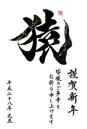 オーダーメイド書道 年賀状 筆文字アート 手書き 猿