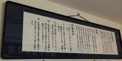 オーダーメイド書道 額作品 筆文字アート 社長室 手書き 企業理念 社訓