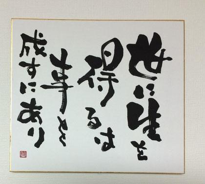 オーダーメイド書道 世界に1つだけのプレゼント 筆文字アート 手書き 色紙