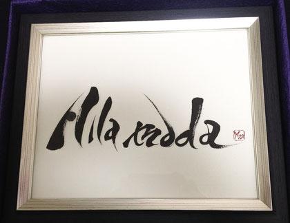 オーダーメイド書道 世界に1つだけのプレゼント 筆文字アート 手書き 海外の方へ