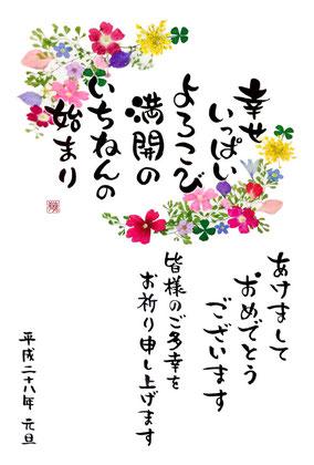 オーダーメイド書道 年賀状 筆文字アート 手書き