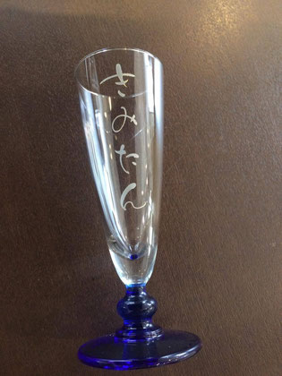 オーダーメイド  筆文字グラス 特別な贈り物 世界に一つだけのプレゼント シャンパングラス 名入れ