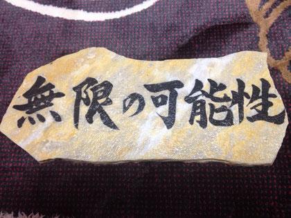 オーダーメイド ストーンアート 特別な贈り物 1点物の天然石に書道作品