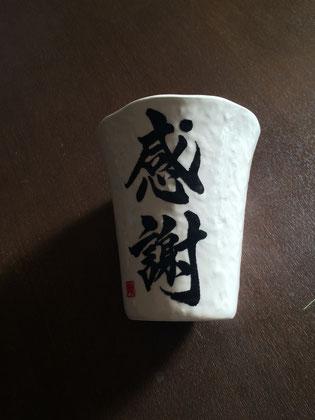 オーダーメイド  筆文字グラス 特別な贈り物 世界に一つだけのプレゼント 焼酎カップ 感謝