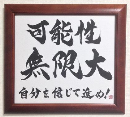 オーダーメイド書道 世界に1つだけのプレゼント 筆文字アート 手書き プレゼント