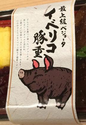 オーダーメイド書道 商品ロゴ 筆文字アート 手書き お弁当パッケージ文字 イベリコ豚