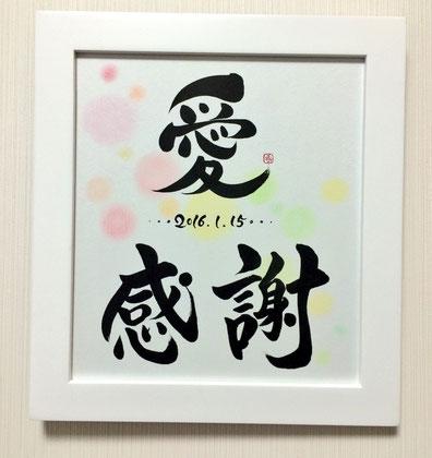 オーダーメイド書道 額作品 筆文字アート 手書き 愛 感謝