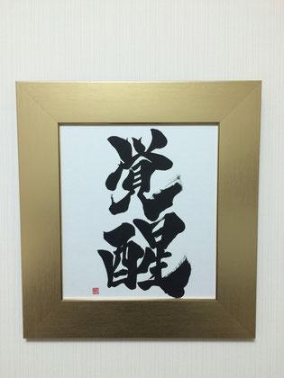 オーダーメイド書道 額作品 筆文字アート 手書き 覚醒